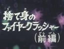 超合体魔術ロボ ギンガイザー第25話『捨て身のファイヤークラッシャー(前)』