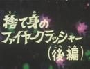 超合体魔術ロボ ギンガイザー第26話『捨て身のファイヤークラッシャー(後)』