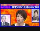 金慶珠【火病】韓国に行ったほうがラクですよね~。…じゃあ帰れよ!?