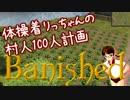 【Banished】体操着りっちゃんの村人100人計画 その10