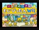 【実況】語彙の貧困を脱したいから もじぴったん Wii【単発】 thumbnail