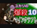 【Minecraft】ユカリの爆殺マインクラフト10 thumbnail