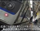 迷列車を観に行こう 第十五回「新車導入目前?変わり行く國鐵廣島へⅡ」