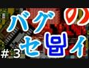 バグのセカイい 実況pプレイ 03 thumbnail