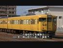【ニコニコ動画】【迷列車REPORTvol.17】國鐵廣島115系初期型先頭車・最後の?活躍を解析してみた