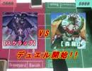 【遊戯王】おい、デュエルしたぞ! part7 スクラップ vs 森羅!