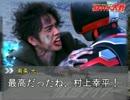 スーパー南条タイム その12【仮面ライダー大戦】