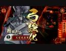 【戦国大戦】 決めるぞ!下剋上 #827 vsデスキリ新九郎