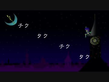 【蒼姫ラピス】時限恋人【オリジナル】