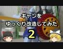 【ニコニコ動画】【ゆっくり】ギャンをゆっくり改造してみた・2【ガンプラ】を解析してみた
