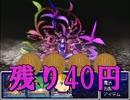 300円で世界を救っちゃうRPGⅡ【実況