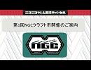 NGC『ファイナルファンタジーXIV: 新生エオルゼア』生放送 第12回 1/3 thumbnail