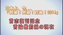 1/3【討論!】言志復刊記念・言論最前線の現在[桜H26/4/19]