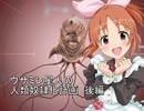 【Plague Inc】ウサミン星人の人類奴隷化計画 後編 thumbnail
