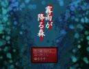 [ゆっくり実況]霧雨が降る森[一日目] thumbnail