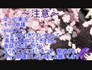 【東方黒籠球】Wエースが春を集めにいくそうです・参分咲【東方妖々夢】