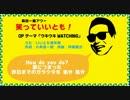 【笑っていいとも!】うきうきWATCHING (ニコカラ)【タモさん】