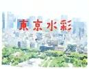 【ニコニコ動画】東京水彩を解析してみた
