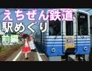 ゆかれいむでえちぜん鉄道駅めぐり~前編~