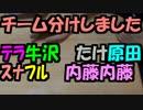【あなろぐ部】3戦マッチの大富豪!「超大富豪」を実況04