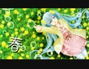 【初音ミク】 春 【オリジナル】