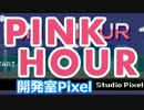 ケロブラスターのスピンオフ『PINK HOUR』 実況プレイ 【開発室Pixel】