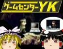 【ゲームセンターYKゆっくり課長の挑戦】LA-MULANAに挑戦 Part55 thumbnail