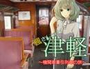 【旅m@s】楓さんと行く津軽 機関車牽引列車の旅 第六話 thumbnail