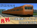 【A列車で行こう】月刊ニコ鉄動画ランキング2014年3月版