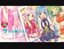 【超会議3 / 超ボーマス】 『ミュージックアソート』 【クロスフェード】 thumbnail