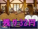 300円で世界を救っちゃうRPGⅡ【実況】③ thumbnail