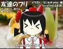 【ユキ_V3I】友達のフリ【カバー】