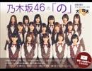 乃木坂46の「の」 2014年4月20日
