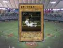 遊戯王的プロ野球