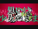 【kokone】欠忘性オブリビオン【オリジナル】