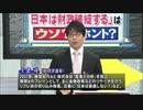 バカな中国が日本企業の商船三井に賠償請求訴訟?[上念司〕