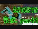 【Minecraft】世界を救う旅へ〜ASTARTE〜【実況】part9