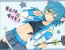 第70位:【ドラマダ】MAGICAL☆喵咪葉子!【手書き】 thumbnail
