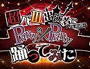 超パーティーⅢ出演者たちで「Party×Party」踊ってみた thumbnail
