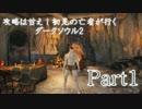 【実況】攻略は甘え!初見の亡者が行くダークソウル2【DarkSoulsII】part1