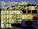 初音ミクがフルーツバスケットのOPで西武新宿線の駅名を歌いました。