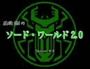 【東方卓遊戯】強欲GMのソード・ワールド2.0 4-8