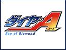 ダイヤのA  第28話「軌跡 沢村栄純 熱闘のマウンドへ」 thumbnail