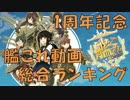 【艦これ】 艦これ動画 総合ランキング Part 1 【1周年記念!】