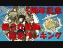 【艦これ】 艦これ動画 総合ランキング Part 3 【1周年記念!】