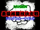 【MUGEN】最強格闘技決定戦シングルトーナメント・part1