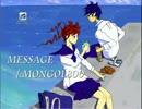 【重音テト】MESSAGE/MONGOL800【カバー】