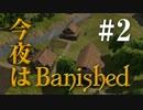今夜はBanished #2 【Banished】