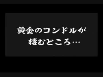 卍【風来のシレン】800G以下のアイテムだけで地味に【縛り実況】_01