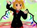 【MMD】フランちゃんにブレザー制服を着せてみた【すけ式改変モデル】